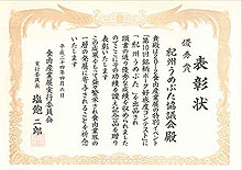 食肉産業展国産銘柄ポ-ク好感度食味コンテスト表彰状