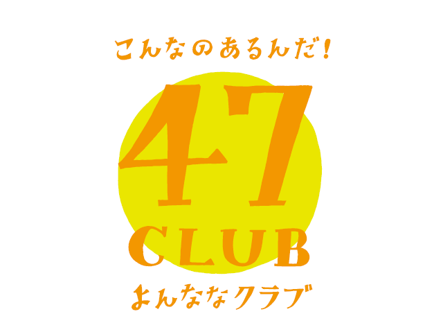 47クラブロゴ