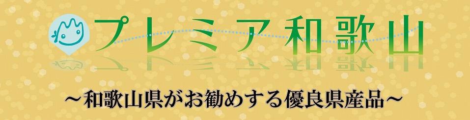 プレミア和歌山~和歌山県がお勧めする優良県産品~