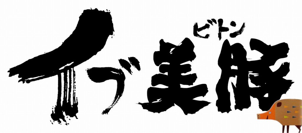 イブ美豚文字画像